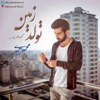 Mahmood-Ahmadi-Tavalod-E-Zamin