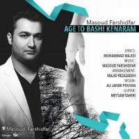 Masoud-Farshidfar-Age-To-Bashi-Kenaram