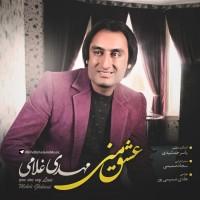 Mehdi-Gholami-Eshghe-Mani