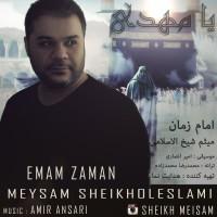 Meysam-Sheikholeslami-Emam-Zaman