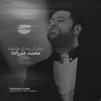 Mohammad-Alizadeh-Docharam-Kon-Be-Ashke-Asheghooneh