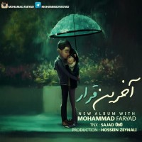 Mohammad-Faryad-Avaz-Shodam