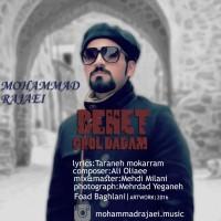 Mohammad-Rajaei-Behet-Ghol-Dadam