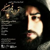 Mojtaba-Mesri-Gharare-Bighararan