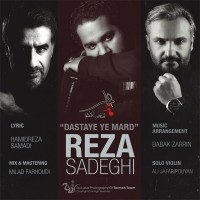 Reza-Sadeghi-Dastaye-Ye-Mard