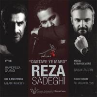 Reza-Sadeghi-Dastaye-Ye-Mard