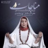Rozita-Yousefi-Monajat