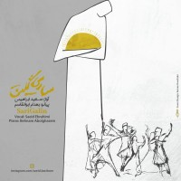 Saeid-Ebrahimi-Behnam-Abolghasem-Sari-Galin