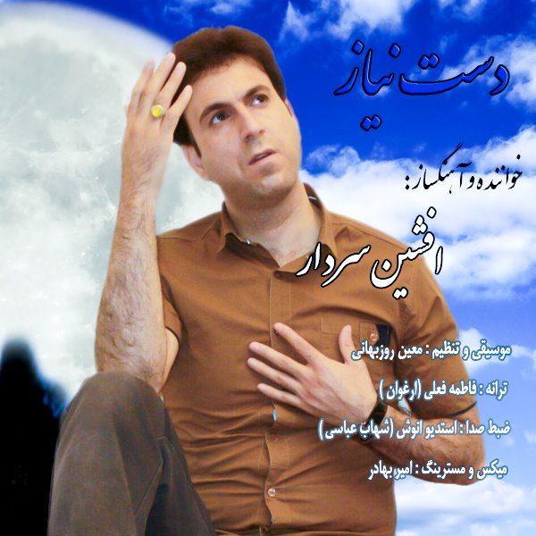 Afshin Sardar - Daste Niaz