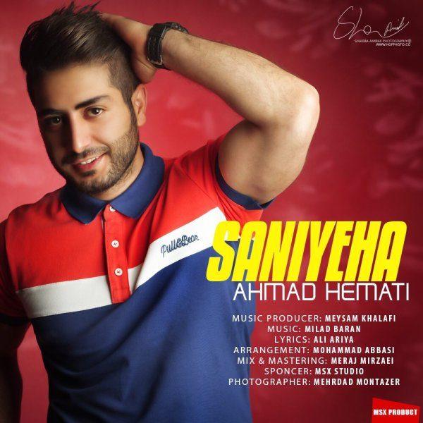 Ahmad Hemati - Saniyeha