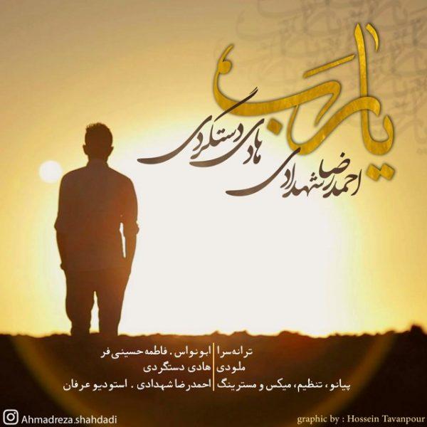 Ahmadreza Shahdadi & Hadi Dastgerdi - Ya Rab