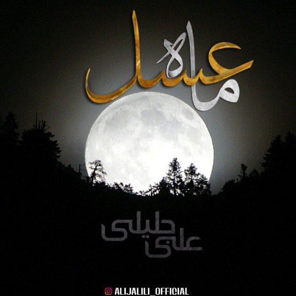Ali Jalili - Mahe Asal