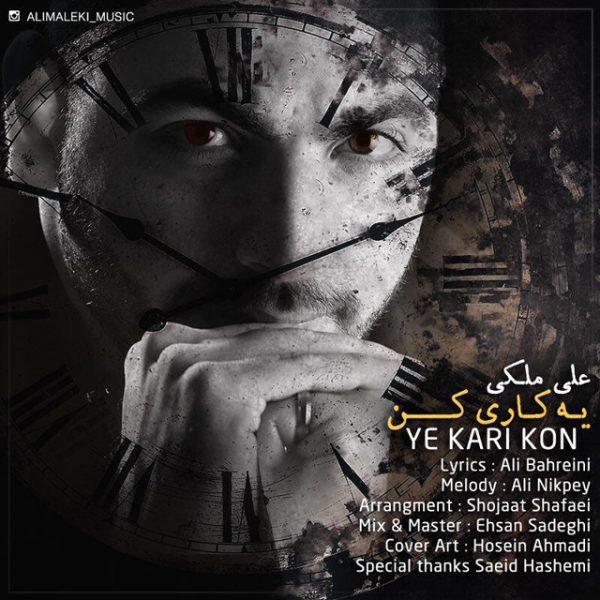 Ali Maleki - Ye Kari Kon
