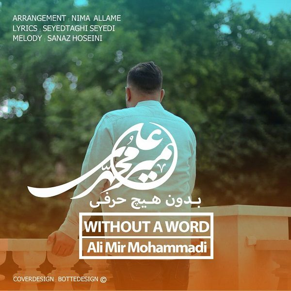 Ali Mir Mohammadi - Bedoone Hich Harfi