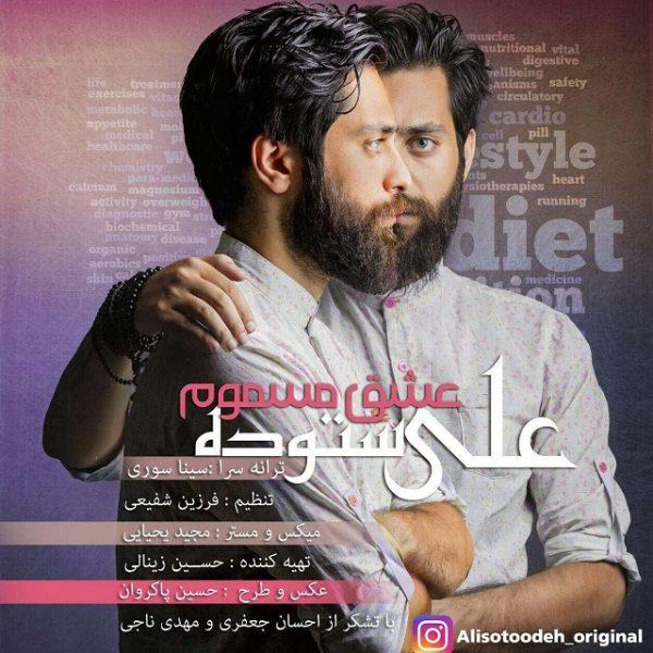 Ali Sotoodeh - Eshghe Masmoom
