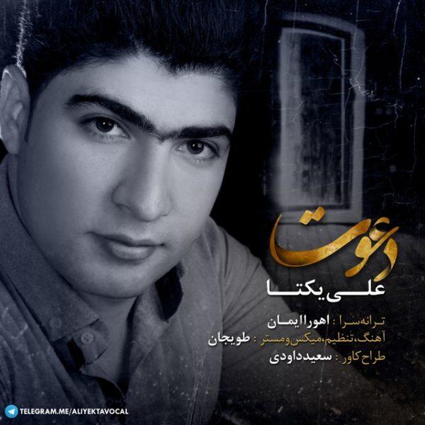 Ali Yekta - Davat