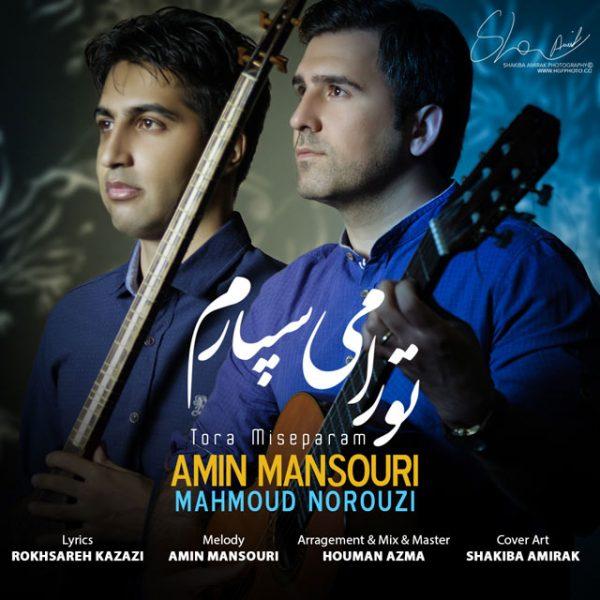 Amin Mansouri & Mahmoud Norouzi - To Ra Miseparam