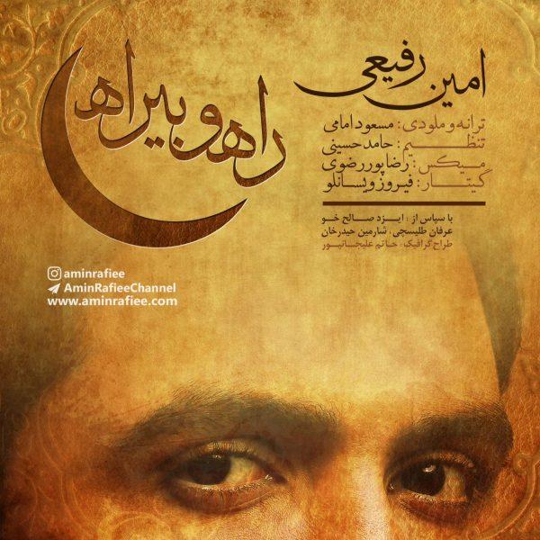 Amin Rafiee - Raaho Biraah