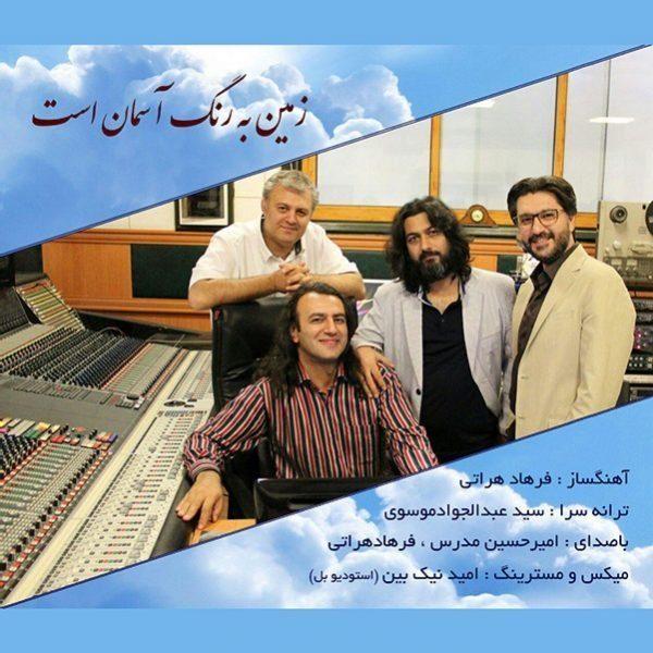 Amir Hossein Modarres - Zamin Be Range Aseman Ast (Ft Farhad Harati)