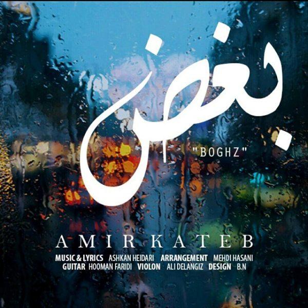 Amir Kateb - Boghz