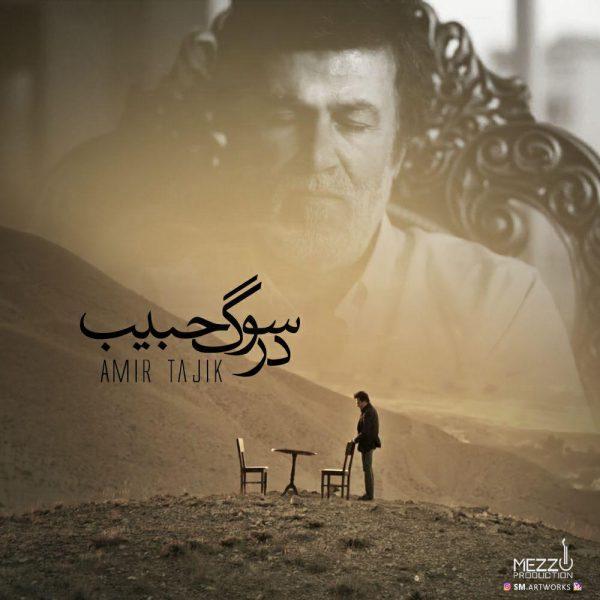 Amir Tajik - Dar Sooge Habib