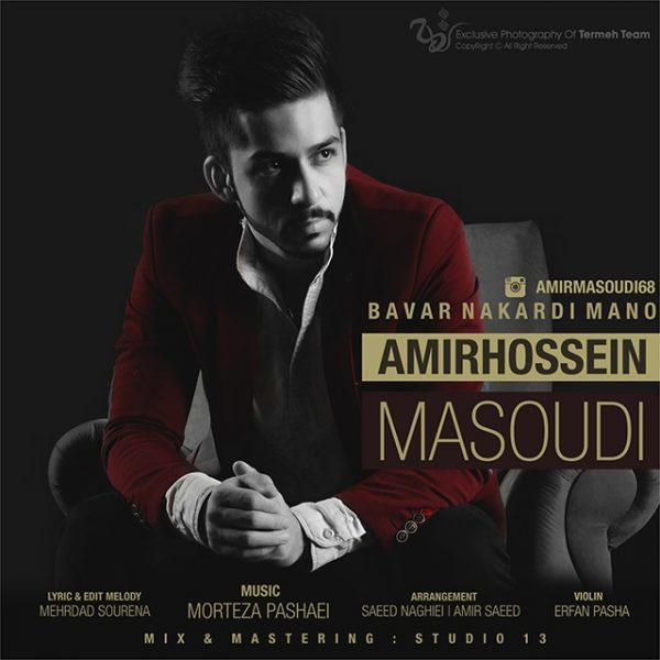 AmirHossein Masoudi - Bavar Nakardi Mano