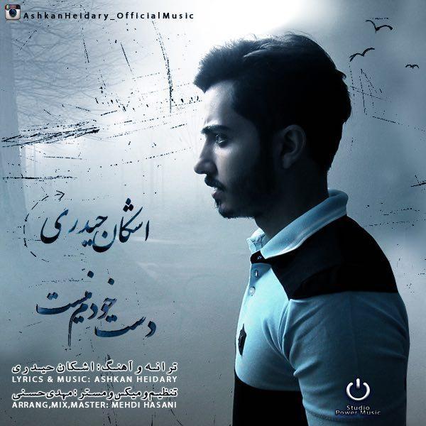 Ashkan Heidary - Daste Khodam Nist