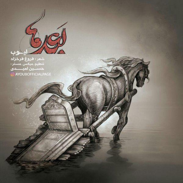 Ayoub - Baadha
