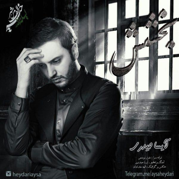 Aysa Heydari - Bakhshesh