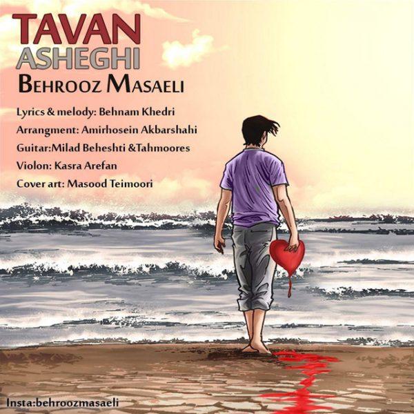 Behrouz Masaeli - Tavane Asheghi