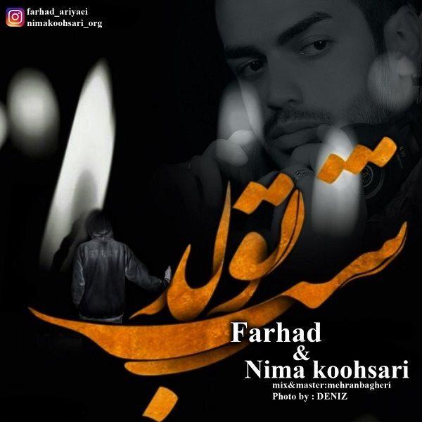 Farhad - Shabe Tavalod (Ft Nima Koohsari)