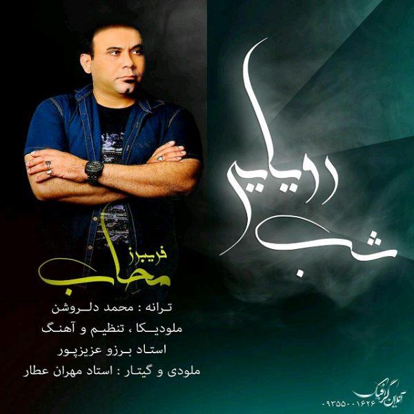 Fariborz Mahab - Shabe Royayei