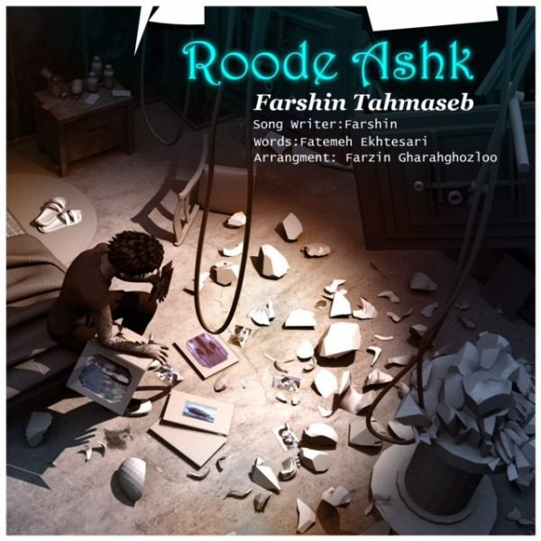 Farshin Tahmaseb - Roode Ashk