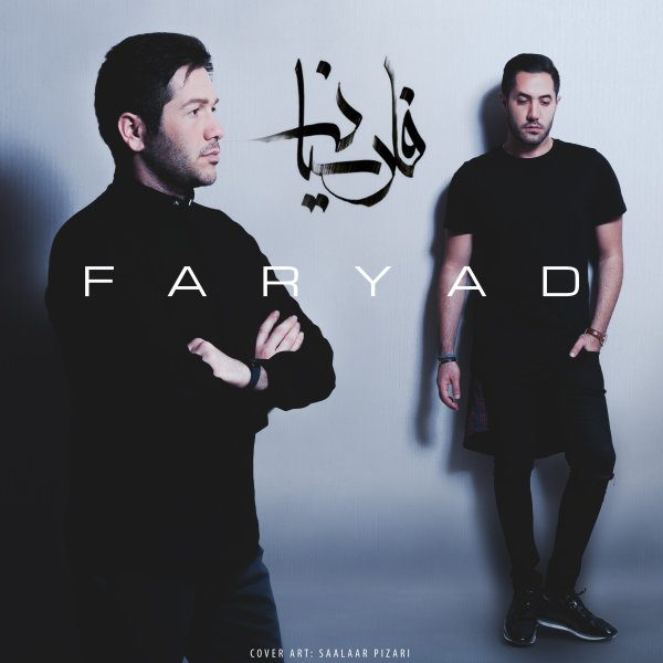 Farsian Band - Faryad