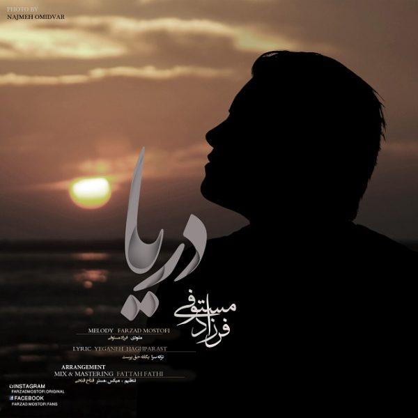 Farzad Mostofi - Darya
