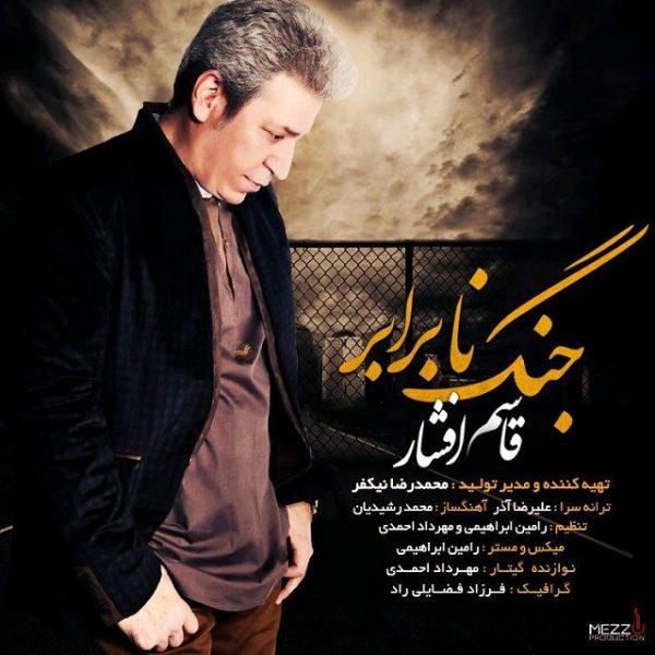 Ghasem Afshar - Jange Na Barabar