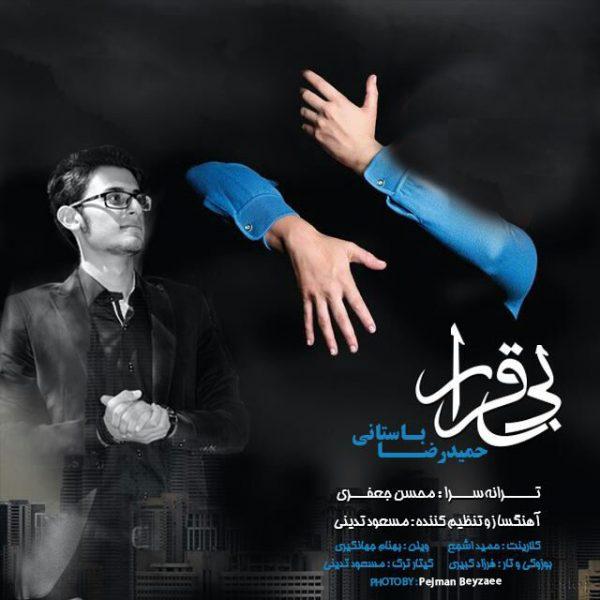 Hamidreza Bastani - Bigharar