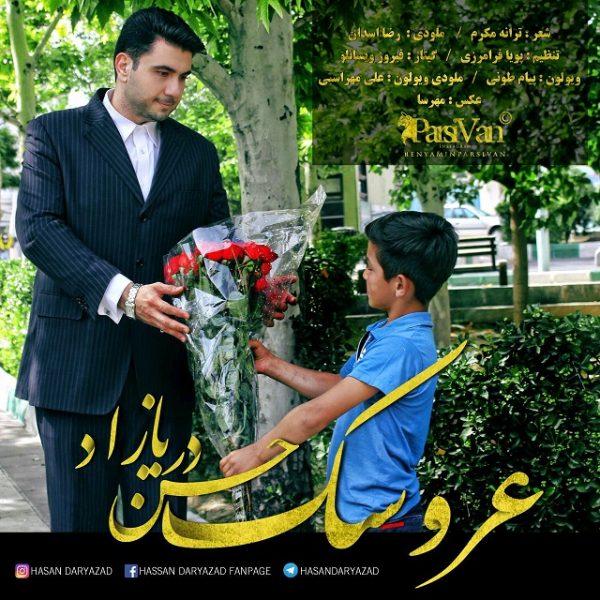 Hassan Daryazad - Aroosak