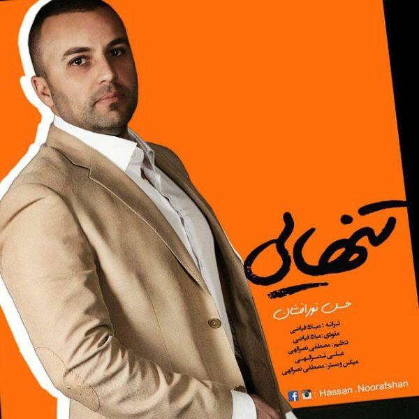 Hassan Noorafshan - Tanhaei
