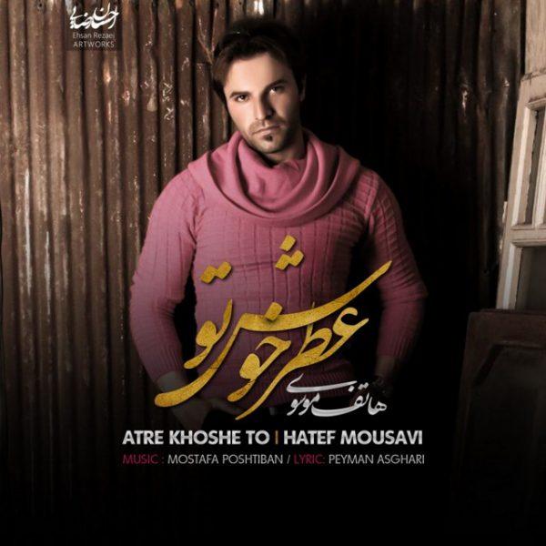 Hatef Mousavi - Atre Khoshe To