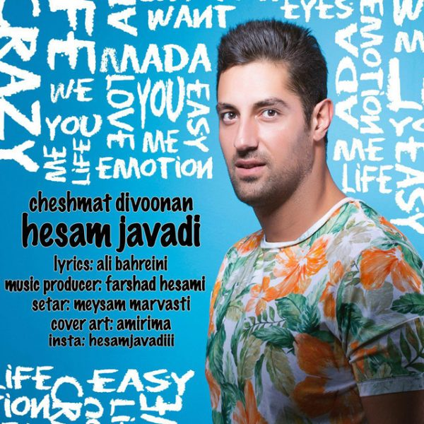 Hesam Javadi - Cheshmat Divoonan