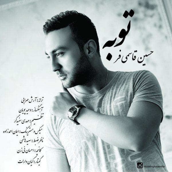 Hossein Ghasemifar - Tobeh