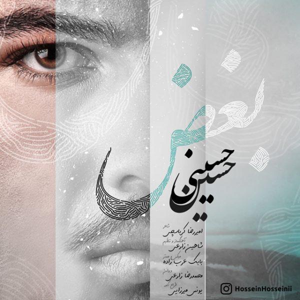Hossein Hosseini - Boghz