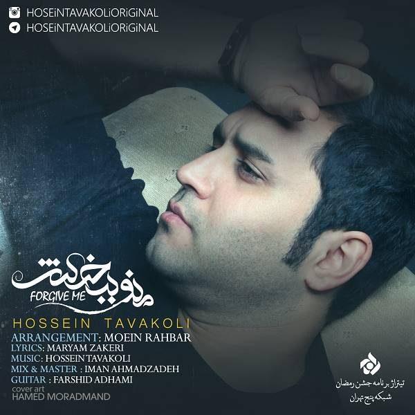 Hossein Tavakoli - Mano Bebakhsh