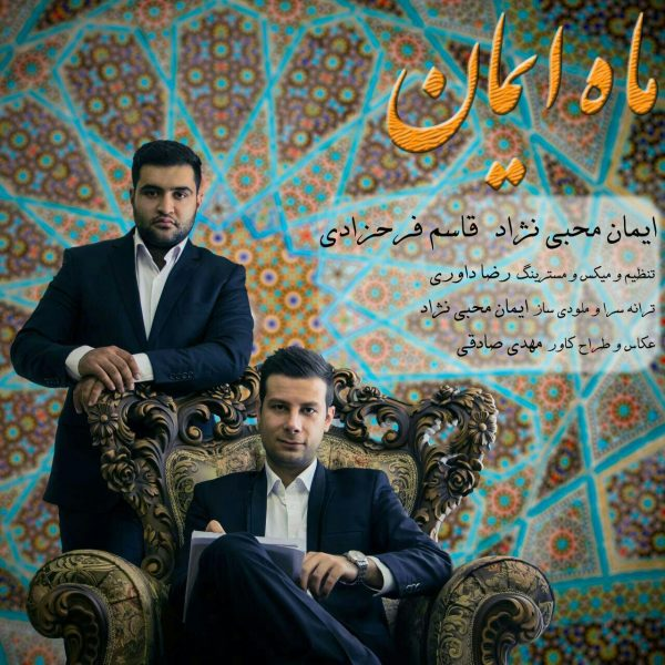 Iman Mohebi Nezhad & Ghasem Farahzadi - Mahe Iman