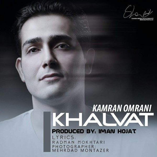 Kamran Omrani - Khalvat