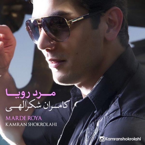 Kamran Shokrolahi - Marde Roya