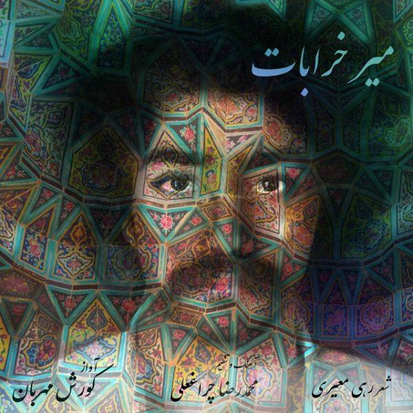 Kourosh Mehraban - Mire Kharabat