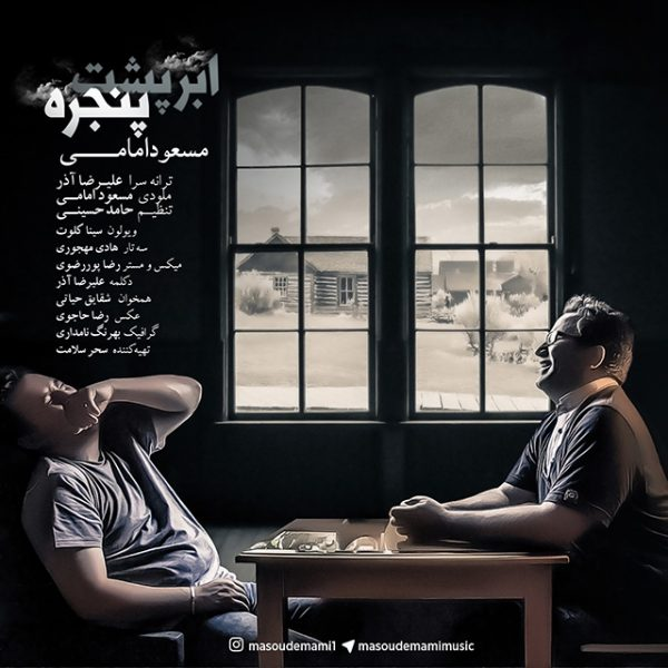 Masoud Emami - Abre Poshte Panjereh
