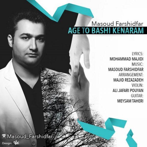 Masoud Farshidfar - Age To Bashi Kenaram